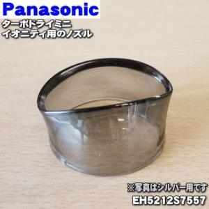 適用機種:National Panasonic  EH5212-S、EH5212P-S   ※シルバ...
