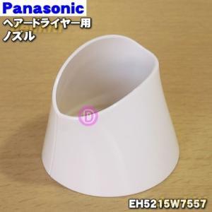 適用機種:National Panasonic  EH5215P-W、EH5215-W  ※白(W)...