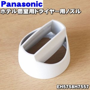適用機種:National Panasonic  EH5752-W、EH5752P-W、EH5758...