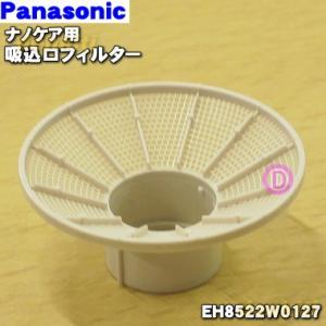適用機種:National Panasonic  EH8522-P、EH8522-W、EH8522P...