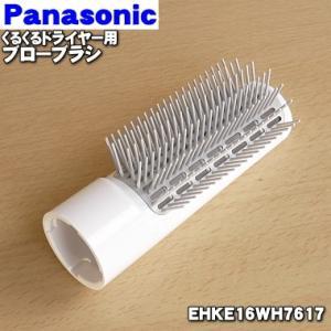 適用機種:National Panasonic  EH-KE16-A、EH-KE16-P、EH-KE...