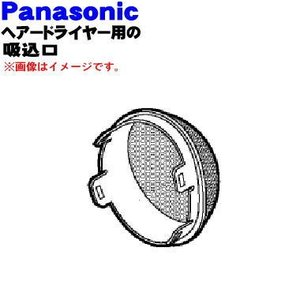 適用機種:National Panasonic  EH-NE30-A、EH-NE30-P、EH-NE...
