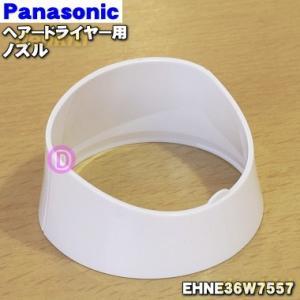 適用機種:National Panasonic  EH-NE36-W、EH-NE18-W  EHNE...