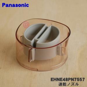 適用機種:National Panasonic  EH-NE48-PN  EHNE48  ※ピンクゴ...