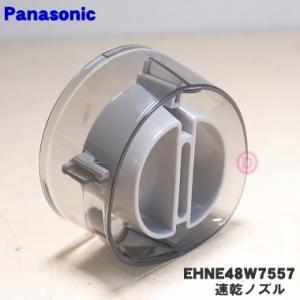 適用機種:National Panasonic  EH-NE48-W  EHNE48  ※白(W)用...