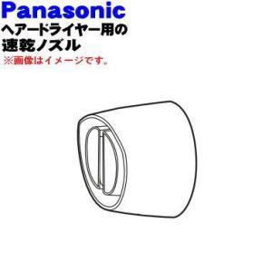 適用機種:National Panasonic  EH-NE50-S  EHNE50