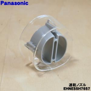 適用機種:National Panasonic  EH-NE55-N、EH-NE57-PN、EH-N...