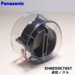 適用機種:National Panasonic  EH-NE55-G、EH-NE55-P、EH-NE...