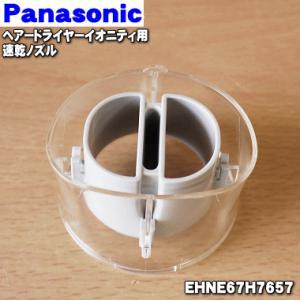 適用機種:National Panasonic  EH-NE67-P、EH-NE67-N、EH-NE...