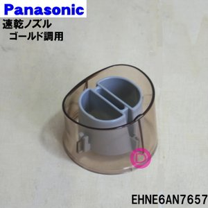 適用機種:National Panasonic  EH-NE6A-N  EHNE6A  ※ゴールド調...