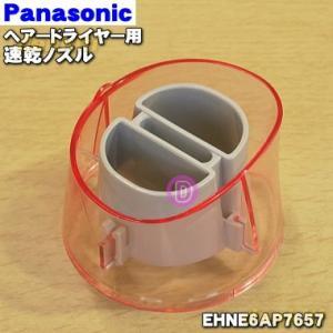 適用機種:National Panasonic  EH-NE6A-PP  EHNE6A  ※ペールピ...