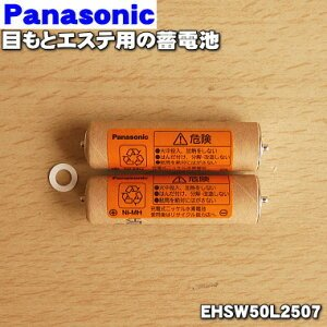 ナショナル パナソニック 目もとエステ  EH-SW02 EH-SW50 EH-SW51 EH-SW01 EH-SW52 他用の 蓄電池 NationalPanasonic EHSW50L2507|denkiti
