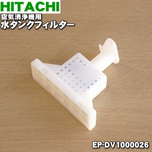 EP-DV1000026 日立 空気清浄機 用の 水タンクフィルター ★ HITACHI