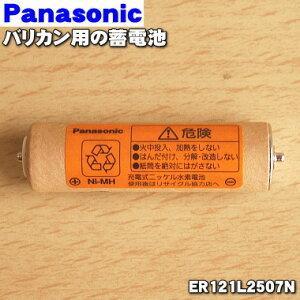 即納! パナソニック バリカン用 蓄電池【1本】ER121 ER-PA10 ER805 等用 Panasonic ER121L2507N denkiti