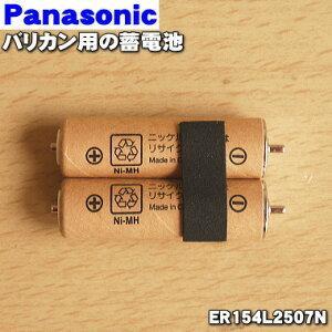 ナショナル パナソニック バリカン ER154 用の 蓄電池 NationalPanasonic ER154L2507N|denkiti