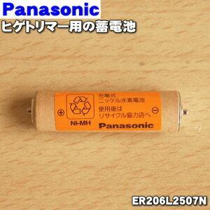 即納! ナショナル パナソニック ヒゲトリマー ER206 ER206P 用 蓄電池 NationalPanasonic ER206L2507N|denkiti