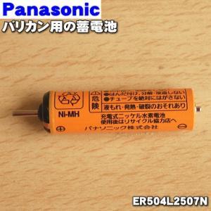 ナショナルパナソニック バリカン ER-508 用 蓄電池 NationalPanasonic ER504L2507N|denkiti