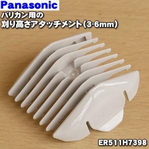 パナソニックのヒゲトリマーER5209 ER5209P ER5204P ER5208 ER5208P ER5204用の刈り高さアタッチメントA(3-6mm)★1個【Panasonic ER511H7398】