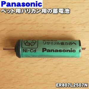 【在庫あり!】 ER807L2507N ナショナル パナソニック ペット 用の バリカン 用 蓄電池...