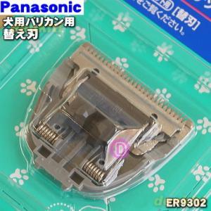 ナショナル パナソニック 犬用バリカン ER806 ER807 用の 替刃 NationalPanasonic ER9302|denkiti