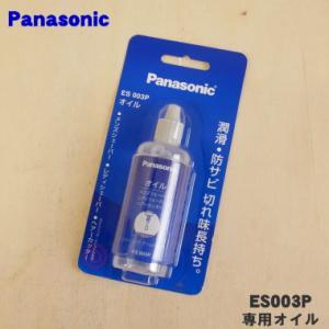 ナショナル パナソニック シェーバー ・ 犬用バリカン 用の オイル液状ボトルタイプ National Panasonic ES003P|denkiti