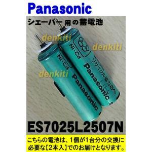 ナショナル パナソニック シェーバー ES7023 ES7020 ES7960 ES7981 ES7025 ES7026 用の 蓄電池 NationalPanasonic ES7025L2507N|denkiti