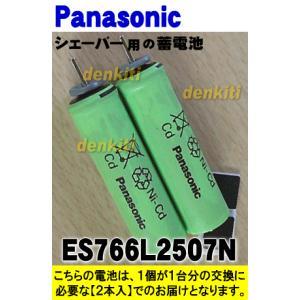 ナショナル パナソニック シェーバー ES7006 ES7005 ES7007 ES7009 用の 蓄電池 NationalPanasonic ES766L2507N|denkiti