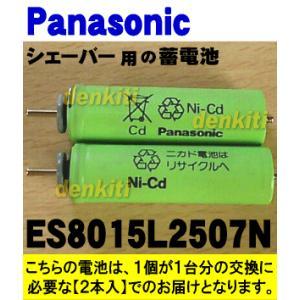即納! パナソニック シェーバー ES8015 ES8951 用 蓄電池 Panasonic ES8015L2507N|denkiti