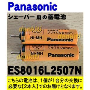即納! パナソニック シェーバー ES8016 ES8988 ES8940 用 蓄電池 Panasonic ES8016L2507N|denkiti