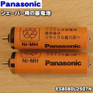 即納! パナソニック シェーバー ES8055 ES8056 ES8057 ES8058 ES8070 ES8080 用 蓄電池 Panasonic ES8080L2507N|denkiti
