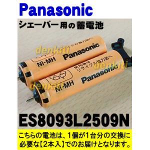即納! パナソニック シェーバー ES8093 ES8092 ES8990 用 蓄電池 Panasonic ES8093L2509N|denkiti