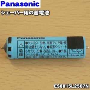 即納! パナソニック シェーバー ES8815用 蓄電池 Panasonic ES8815L2507N|denkiti