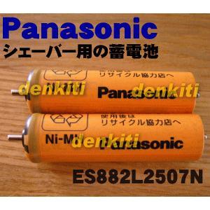 即納! パナソニック シェーバー ES882 ES883 用 蓄電池 Panasonic ES882L2507N|denkiti
