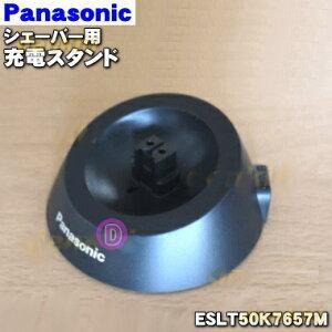 ESLT50K7657M RC9-81 ナショナル パナソニック シェーバー 用の 充電スタンド ★...