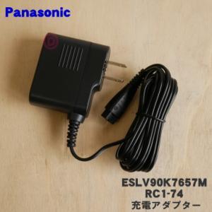【即納!】 ESLV90K7657M RC1-74 ナショナル パナソニック シェーバー 用の 充電...