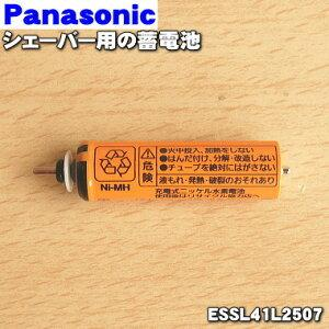 ナショナル パナソニック バリカン ES-SL41V ES-SL41 ES-SL21 ER-GS60 用 蓄電池 NationalPanasonic ESSL41L2507|denkiti