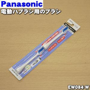 ナショナル パナソニック 電動歯ブラシ EW115 EW116 EW117 EW119 EW118 他用の ブラシ (山切りブラシふつう) NationalPanasonic EW084-W|denkiti