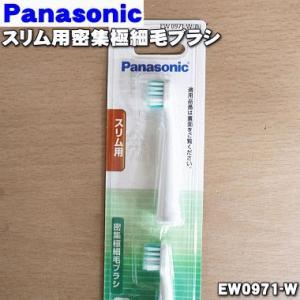 ナショナル パナソニック 電動歯ブラシ EW1162 EW1163 EW-SA10 EW-SA20 EW-SA40 用の ブラシ(スリム用密集極細毛ブラシ) NationalPanasonic EW0971-W|denkiti