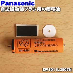 即納! ナショナル パナソニック 音波振動ハブラシ EW1011 EW1012 EW1013 EW1032 EW1921 用 蓄電池 NationalPanasonic EW1011L2507N|denkiti