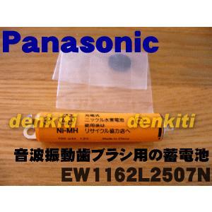 即納! ナショナル パナソニック 音波振動ハブラシ EW-SA20 EW-SA40 EW1162 EW1163 用の 蓄電池 NationalPanasonic EW1162L2507N|denkiti