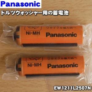 即納! ナショナル パナソニック ドルツウォッシャー EW1211 EW1211P EW-DJ51 用 蓄電池 NationalPanasonic EW1211L2507N|denkiti