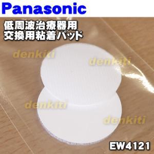 ナショナル パナソニック 低周波治療器 EW413 EW414 EW415 用の 交換用粘着パッド 8枚入り1セット NationalPanasonic EW4121