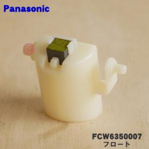 ナショナル パナソニック 除湿乾燥機  F-YZJ100 F-YC80ZKX F-YZK60 F-YZKX60 他用 フロート(タンクの中にセットする部品) National Panasonic FCW6350007
