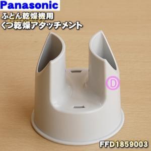 ナショナル パナソニック ふとん乾燥機 FD-F06A3 F...