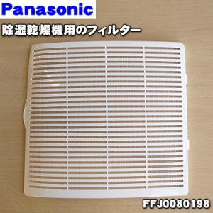 ナショナル パナソニック 除湿乾燥機  F-YZK60 F-YZKX60 F-YZLX60 F-YZH60 他用 フィルター (吸込口部のフィルター)  National Panasonic FFJ0080198