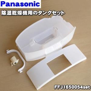 ナショナル パナソニック 除湿乾燥機 F-YZG60 他用 の タンク完成 National Panasonic FFJ1650054+FFJ2710444+FFJ2180097+FFJ2180098+FCW6350007