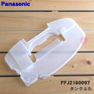 ナショナル パナソニック 除湿乾燥機 F-YZK60 F-YZKX60 F-YZLX60 F-Y60T8 他用 の タンクふた National Panasonic FFJ2180097