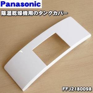 ナショナル パナソニック 除湿乾燥機 F-YZG60 F-YZGX60 F-YZH60 F-YZHX60 F-YZJ60 他用 の タンクカバー National Panasonic FFJ2180098