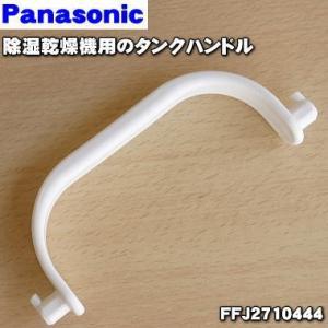 ナショナル パナソニック 除湿乾燥機 F-YZG60 F-YZGX60 F-YZH60 F-YZHX60 F-YZJ60 他用 の タンクハンドル National Panasonic FFJ2710444