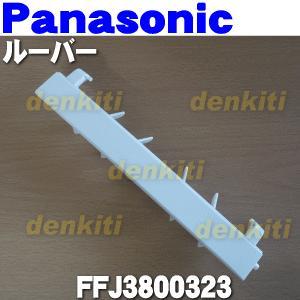 ナショナル パナソニック 除湿乾燥機 F-YZH60 F-YZG60 F-YZJX60 F-YZK60 F-YZKX60 他用 ルーバー National Panasonic FFJ3800323